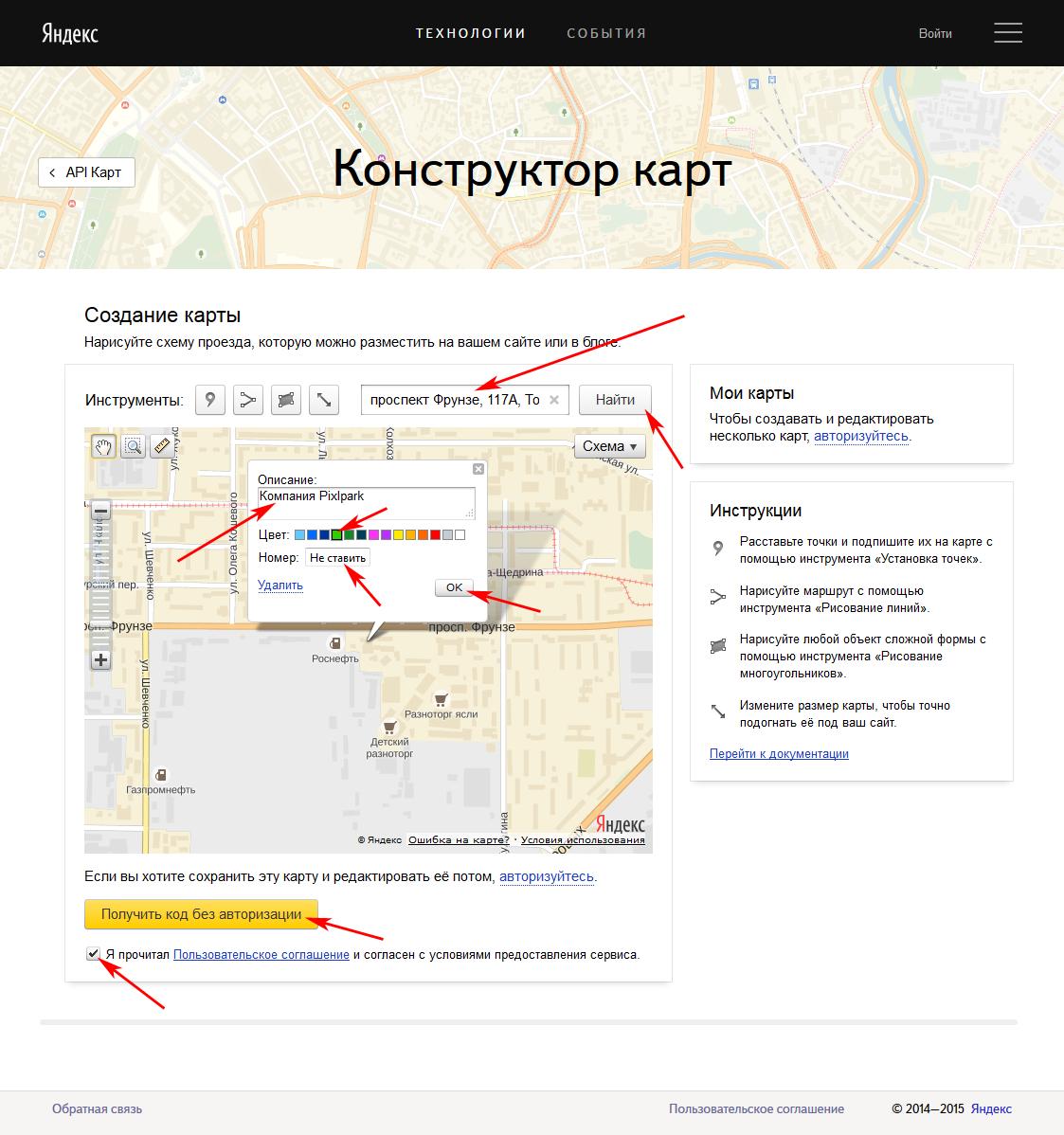 карта яндекс карта яндекс сколько гектаров занимает россия